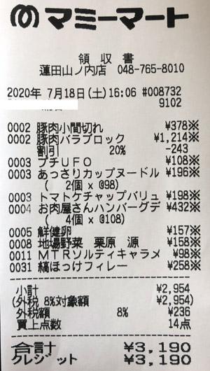 マミーマート 蓮田山ノ内店 2020/7/18 のレシート