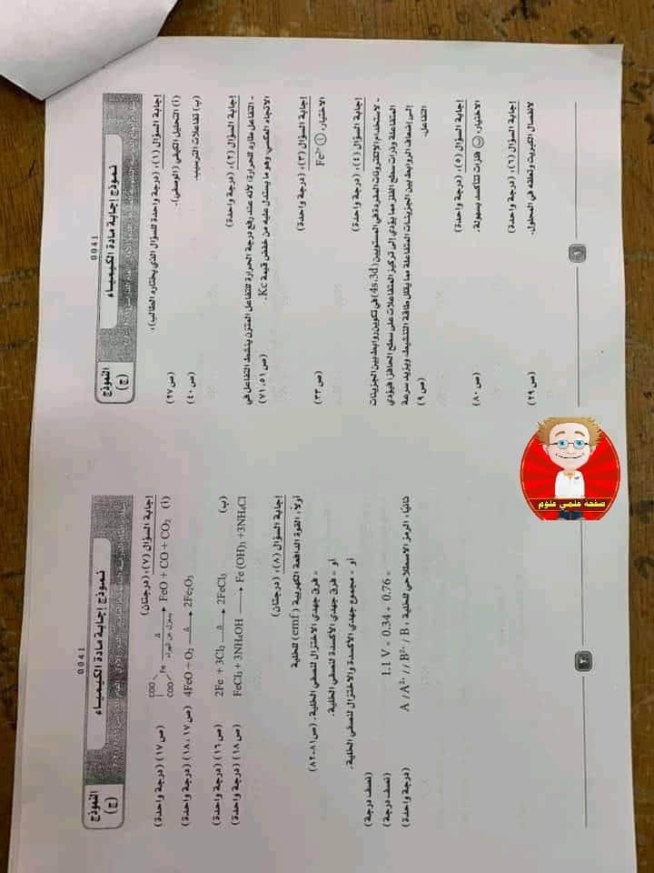 نموذج الاجابة الرسمى لامتحان الكيمياء للصف الثالث الثانوى الدور الأول2020 وزارة التربية والتعليم