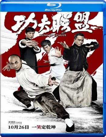 Kung Fu League (2018) Dual Audio Hindi 480p BluRay x264 300MB ESubs Movie Download