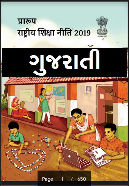 Navi Rashtriy Shikshan niti Gujarati & Hindi 2019 - Download pdf