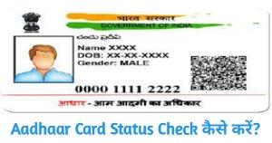 Aadhaar Card Status Check कैसे करें?