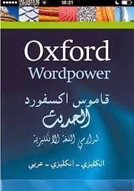 قاموس OxFord إنجليزي عربي - تحميل مباشر وسريع Dictionary English Arabic