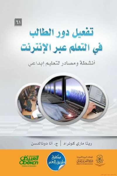 كتاب ريتا pdf