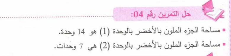 حل تمرين 4 صفحة 174 رياضيات للسنة الأولى متوسط الجيل الثاني