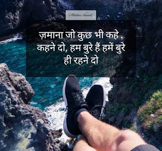 Attitude Status in Hindi for Whatsapp
