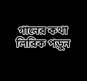Neshar Nouka 4 (নেশার নৌকা ৪) Gogon Sakib   Song lyrics