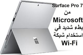 Surface Pro 7 من Microsoft بطء شديد في استخدام شبكة Wi-Fi