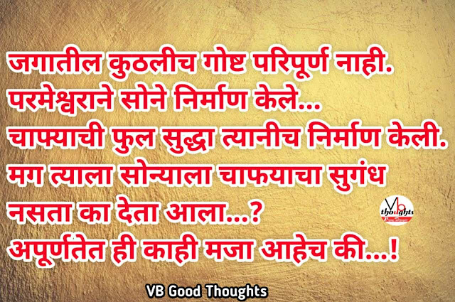 मराठी-सुविचार-Marathi-Suvichar-Suvichar-in-Marathi-Language-Good-thought-सुंदर-विचार-सुविचार-फोटो-marathi-suvichar-with-images