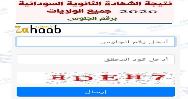 استخراج نتيجة الشهادة السودانية 2020