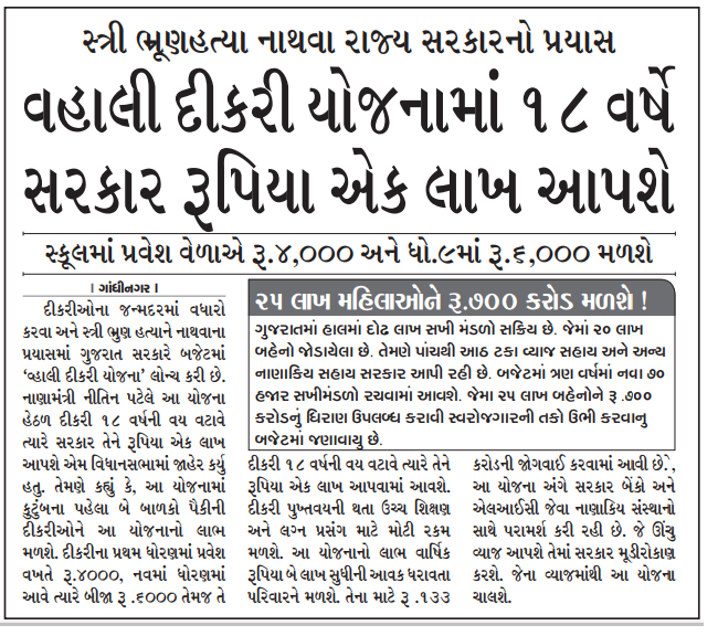 The Gujarat Government Has Extended The Deadline For Filling Up The Vhali Dikari Yojana Form And Details