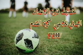 تخطيط فترة الاعداد البدني للاعبي كرة القدم PDF