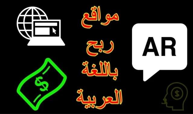 مواقع-الربح-من-الانترنت-باللغة-العربية