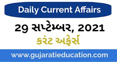 29 September 2021 Current Affairs in Gujarati