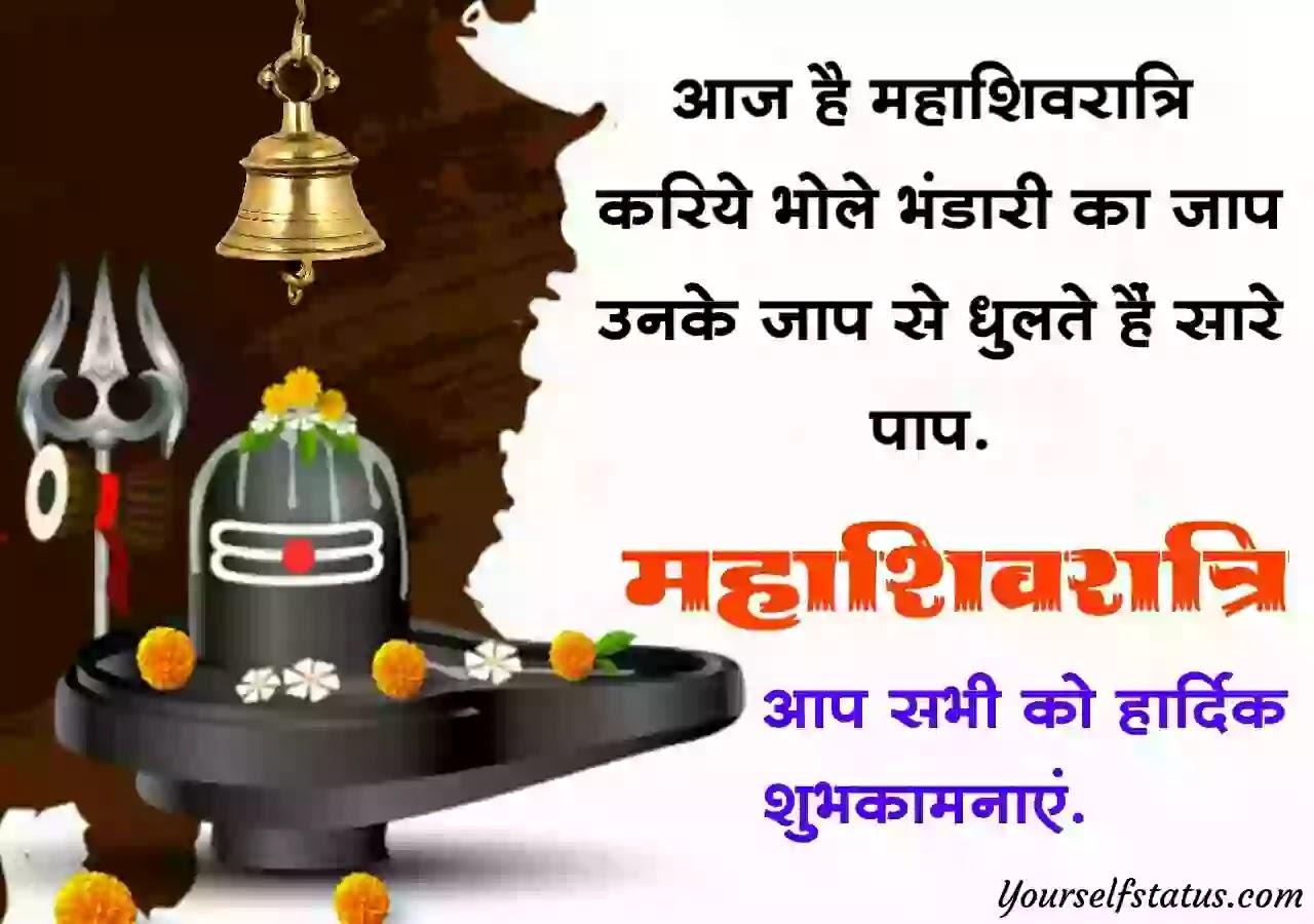 Mahashivratri-status-hindi