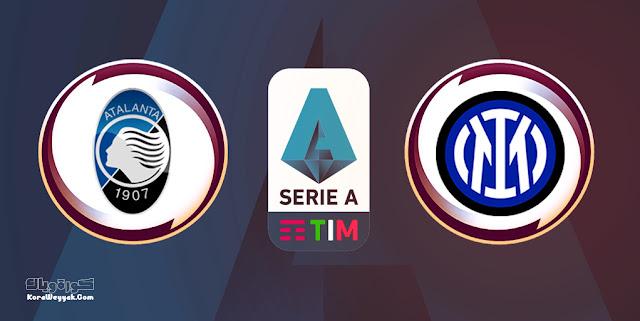 نتيجة مباراة انتر ميلان وأتلانتا اليوم 25 سبتمبر 2021 في الدوري الايطالي