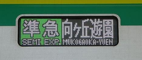 小田急電鉄 準急 向ヶ丘遊園行き2 16000系