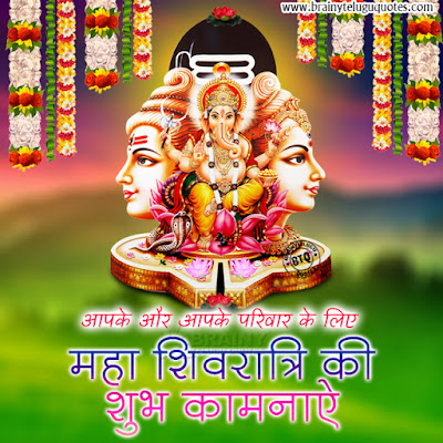 greetings on quotes on maha sivaraatri in hindi, hindi maha sivaraatri wallpapers quotes