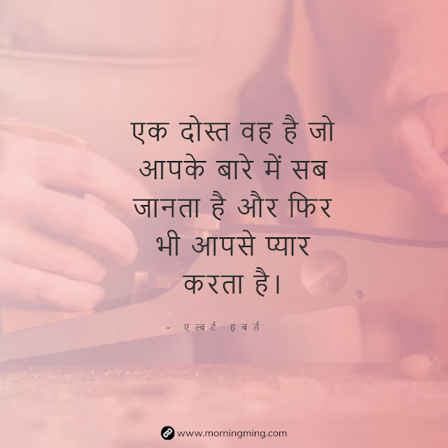 funny friendship quotes in hindi with images