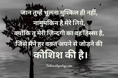 Best- Romantic- Shayari-latest- Romantic- status- on -love