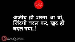 Pagal Quotes