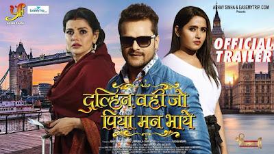Dulhin Wahi Jo Piya Man Bhaye Bhojpuri Movie