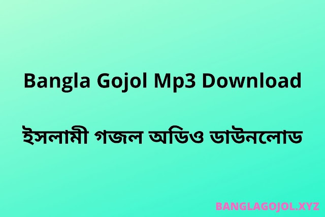 bangla gojol, bangla gojol mp3 download, gojol mp3, bangla gojol audio download, bangla gazal mp3, bangla new gojol mp3 download, bangla gojol download, bangla gojol all, audio gojol mp3, kolorob gojol mp3 download,