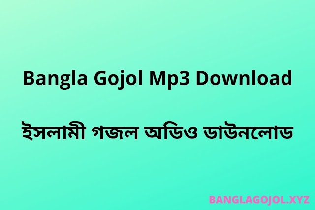 Mp3 Bangla Gojol Download | অডিও ইসলামী গজল ডাউনলোড