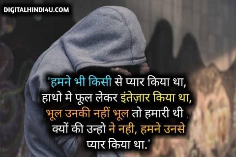 Heart Touching Breakup Shayari Boys And Girls