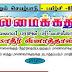 தரம் 5 - புலமைக்கதிர் மாதிரி வினாத்தாள் 10 விடைகளுடன்