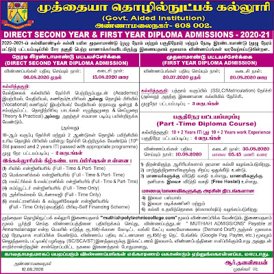 MUTHIAH POLYTECHNIC COLLEGE ADMISSION 2020-21