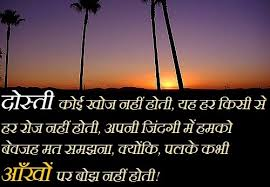 Happy-Friendship-Day-Shayari-in-Hindi-and-Urdu