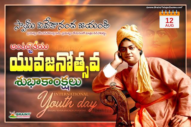 swami vivekananda jayanthi, international youth day greetings in telugu, telugu swami vivekananda jayanthi