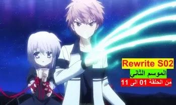 Rewrite S02 مشاهدة وتحميل جميع حلقات الموسم الثاني من الحلقة 01 الى 11 مجمع في فيديو واحد