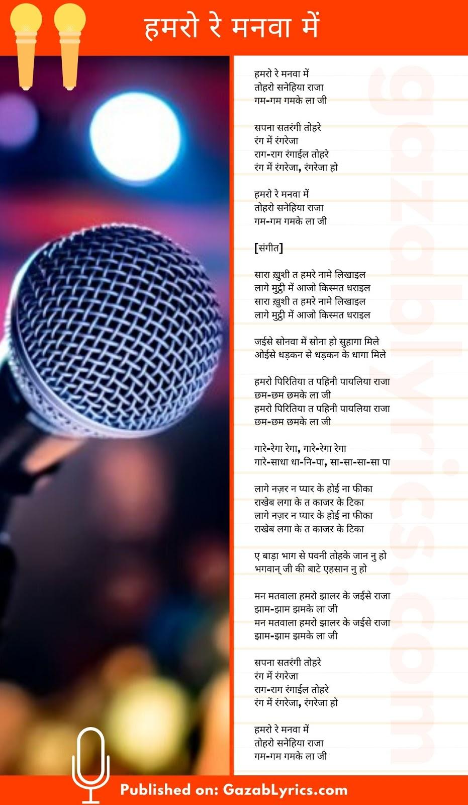 Hamro Re Manwa Me song lyrics image