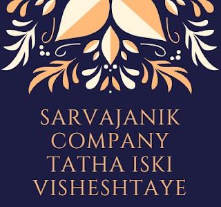 Sarvajanik Company Tatha Iski Visheshtaye