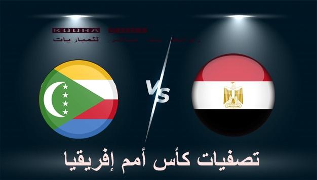 بث مباشر لمباراة مصر ضد جزر القمر