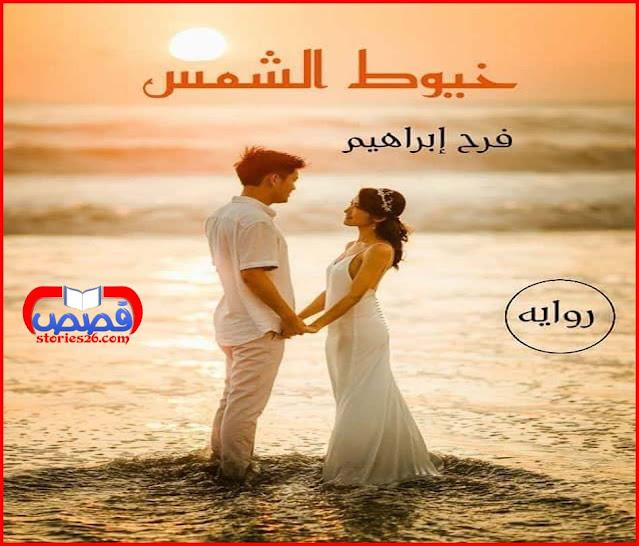 رواية خيوط الشمس بقلم فرح ابراهيم