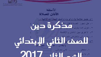 مذكرة دين للصف الثاني الإبتدائي الترم الثاني 2017