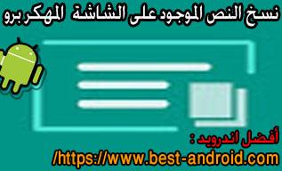 تحميل تطبيق نسخ النص الموجود على الشاشة ومن الصور Copy the text on the screen برو المهكر للأندرويد مجاناً بأخر إصدار برابط تحميل مباشر