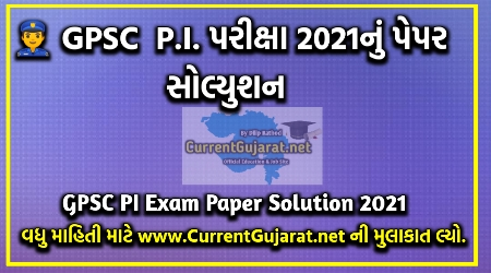 GPSC Police Inspector Prelim Exam Question Paper 2021 And Paper Solution