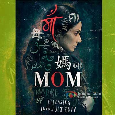 Kooke Kawn Song Lyrics From Mom