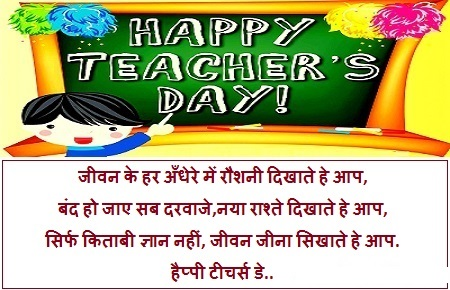 teachers day special messages quotes and wishes rakhi
