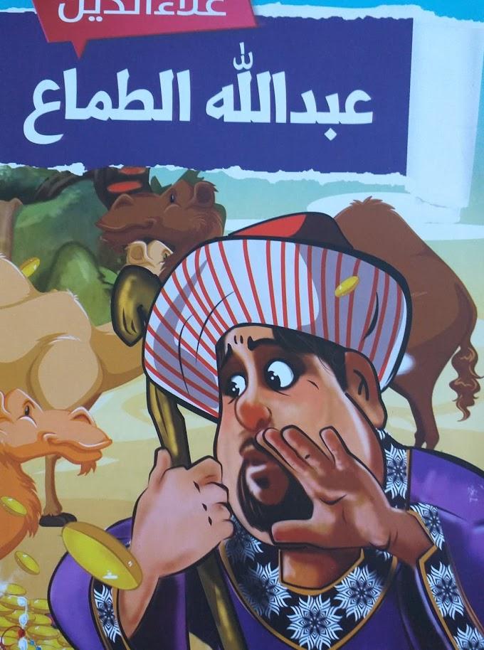 قصة عبد الله الطماع