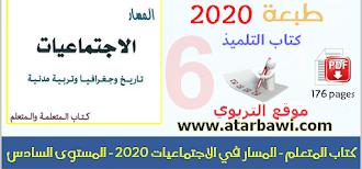 كتاب التلميذ - المسار لاجتماعيات 2020 - المستوى السادس ابتدائي