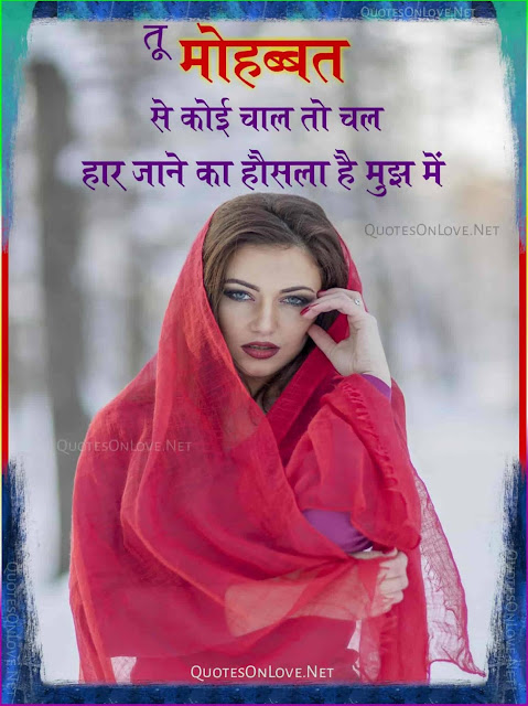 Mohabbat Bhari Shayari Hindi Me, Pyar Bhari Shayari Hindi Mein, Mohabbat Bhari Shayari Hindi mai,मोहब्बत भरी शायरी हिंदी में, Pyar Bhari Shayari Hindi Me, Mohabbat Bhari Shayari Hindi Mein, Pyar Bhari Shayari Hindi Mai video, pyar bhari shayari hindi mai image,  pyar bhari shayari hindi mai likha hua, pyar bhari shayari hindi mai download, pyar bhari shayari hindi mein likhi hui, pyar bhari shayari hindi mein padhne ke liye, pyar bhari shayari hindi mai wallpaper, pyar bhari shayari english hindi dono mein , pyar bhari shayari wallpaper hindi me, pyar bhari shayari hindi mai new,  pyar bhari shayari hindi mein photo,Hindi Shayari , Shayari in Hindi , Hindi Quotes