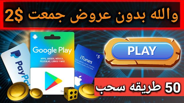 مولد بطاقات جوجل بلاي 2020