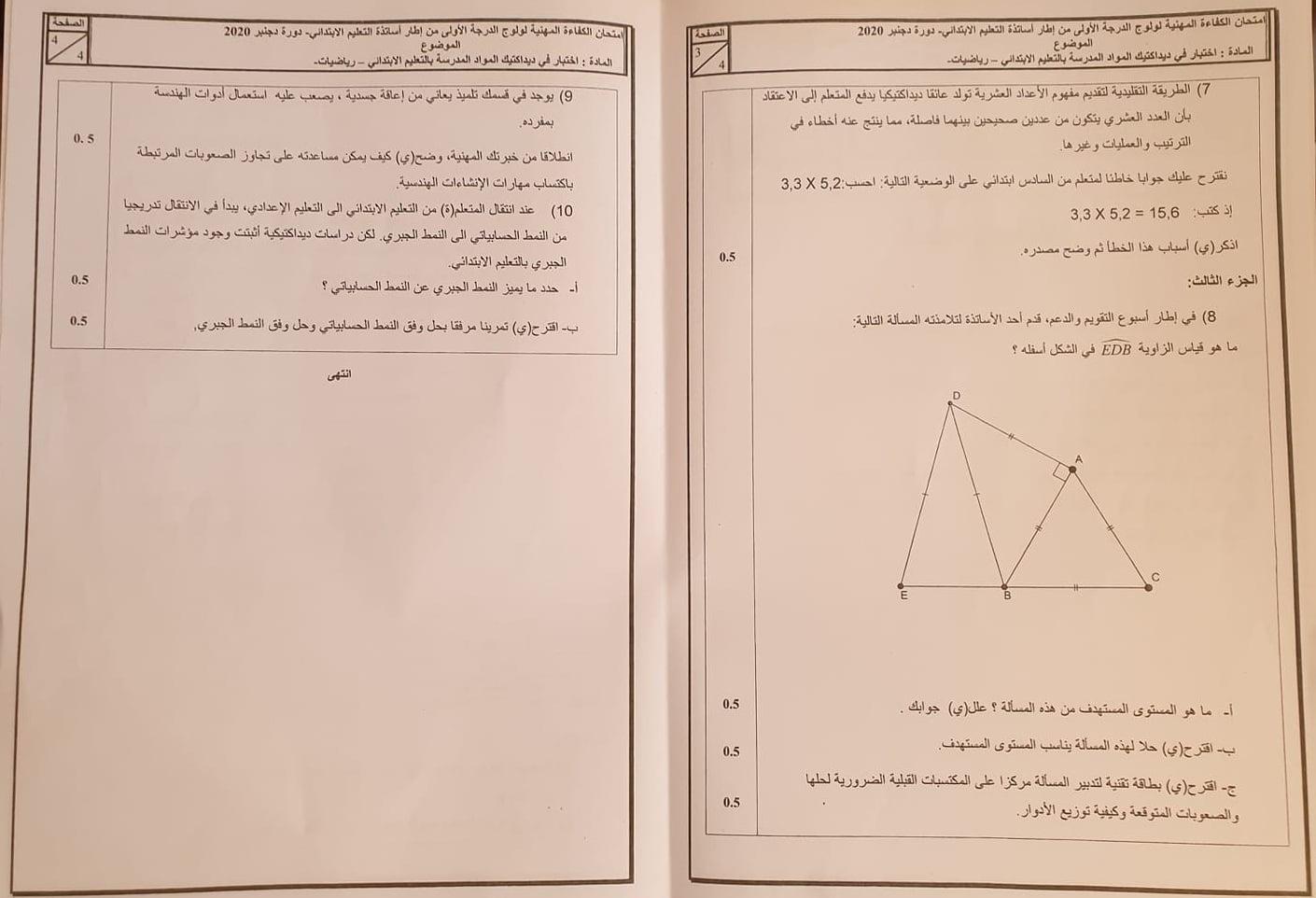 الامتحان المهني لولوج الدرجة الاولى ابتدائي دورة دجنبر2020
