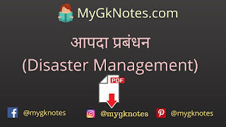 आपदा प्रबंधन (Disaster Management) PDF in Hindi