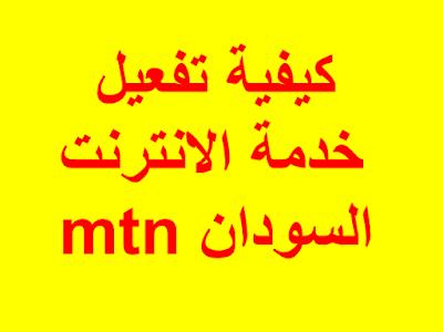 كيفية تفعيل خدمة الانترنت mtn السودان