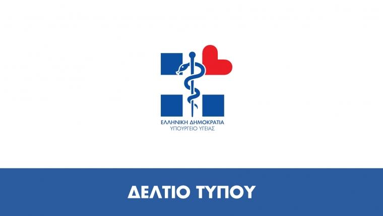 Αναστολή κανονικών αδειών του προσωπικού του Υπουργείου Υγείας, των νοσοκομείων και όλων των υγειονομικών σχηματισμών της χώρας